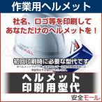 ヘルメット 印刷用型代 ヘルメットにロゴ・社名等が印刷(名入れ)可能