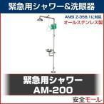 ANZEN MALL 緊急シャワー & 洗眼器 AM-200 緊急用シャワー&洗眼器モデル(オールステンレス)