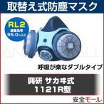 興研 取替え式 防塵マスク 1121R-08型 (RL2) 粉塵 作業用