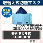 防塵マスク 興研 取替え式 1005RR-05型 (RL2) 粉塵 作業用 医療用 防じんマスク