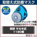 興研 取替え式 防塵マスク 1180-05型 (RL2) 粉塵/作業用/医療用防じんマスク