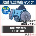 興研 取替え式 防塵マスク 1181R-03型 (RL2) 粉塵 作業用 防じんマスク