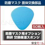 興研 防塵マスク用交換吸湿スポンジ卵型 (50枚入) 粉塵・作業用