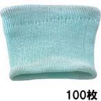 興研 防塵マスク用交換接顔メリヤス2重片縫 (100枚入) 粉塵・作業用・医療用