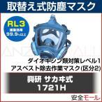 送料無料興研 取替え式 防塵マスク 1721H-03 (RL3) 粉塵 作業用 医療用防じんマスク