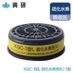 興研 硫化水素用 吸収缶 (K) KGC-1型L (1個)