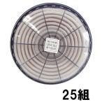 (興研) 防塵マスク用 交換アルファリングフィルタ LAS-52(1181R 1781DW用) (50個 25組) 送料無料