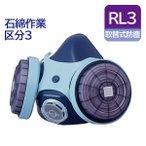 興研 取替え式 防塵マスク 7121R-03型 (RL3) 粉塵/作業用/医療用防じんマスク