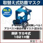興研 取替え式 防塵マスク 1821H型 (RL3) 粉塵 作業用 防じんマスク 送料無料