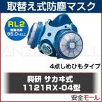 興研 取替え式 防塵マスク 1121RX-04型 (RL2) 粉塵 作業用 防じんマスク