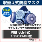 興研 取替え式 防塵マスク 1191D-03型 (RL2) 粉塵 作業用 医療用 防じんマスク mask