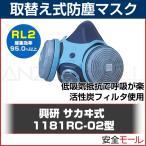 興研 取替え式 防塵マスク 1181RC-02 (RL2) 粉塵 作業用防じんマスク