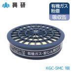 興研 有機ガス・粉じん用 吸収缶 KGC-5MC型 (1個)