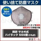 使い捨て式 防塵マスク ハイラック555型 2本ひも式 DS1 (10枚入)興研防じんマスク 粉塵 作業用 医療用 防塵マスク