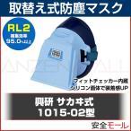 興研 取替え式 防塵マスク 1015-02型(RL2)粉塵 作業用 医療用防じんマスク