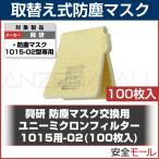 (興研) 防塵マスク用 交換ユニーミクロンフィルター(1015用) (100枚) 送料無料