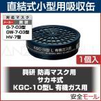 興研 サカヰ式KGC-10型L 有機ガス用ガスマスク/作業用