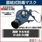 興研直結式防毒マスク O-22型ガスマスク 防塵 防毒 作業用 医療 病院