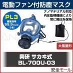 興研電動ファン付防塵マスク BL-700U-03防塵 粉塵 ナノマテリアル