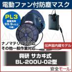 興研電動ファン付防塵マスク BL-200U-02型防塵 粉塵 作業用