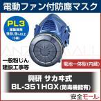 興研電動ファン付防塵マスク BL-351HGX 除毒機能付き防塵/防毒/粉塵/作業用