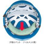(暑さ対策 グッズ)ヘルメット用 汗取りパッド HPD311-LB (クレトイシ)
