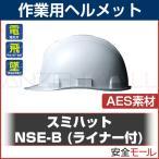 住友ベークライト スミハット AES素材 ヘルメット NSE-B (ライナー入) 安全用 工事用 高所作業用 Helmet防災 ぼうさい地震対策