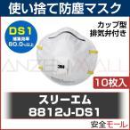(3M) 使い捨て式 防塵マスク 8812J-DS1 (10枚入)