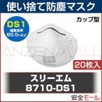 (3M) 使い捨て式 防塵マスク 8710-DS1 (20枚入)