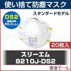 (3M) 使い捨て式 防塵マスク 8210J-DS2 (20枚入)