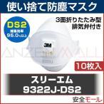 PM2.5 マスク3M/スリーエム 使い捨て式 防塵マスク 9322J-DS2 (10枚入)大気汚染 火山灰対策 粉塵 作業用 医療用 防じんマスク