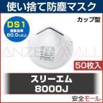 (3M) 使い捨て式 防塵マスク 8000J DS1 (50枚入)
