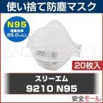 PM2.5対応防塵マスク 使い捨て (3M スリーエム) 9210 N95 (20枚入) N95規格