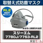 3M/スリーエム 取替え式 防塵マスク 7780J/7753-RL2 新型/鳥/豚インフルエンザ・感染対策防じんマスク