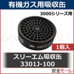3M 防毒マスク用吸収缶3301J-100 有機ガス用(直結式小型吸収缶 3000シリーズ用)