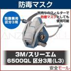 3M/スリーエム 防毒マスク 6500QL 区分3用(L3) 対応のフィルターで防塵マスクとしても使用可能 ガスマスク/作業用マスク/防毒マスク/mask