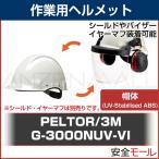 3M/PELTORヘルメット G-3000 NUV-VI イヤーマフ・バイザー取付可能