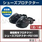 安全靴 シューズプロテクター フットガードックFG100 お使いのシューズが安全靴に変身(在庫再復活 限定数のみ)