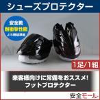 安全靴 シューズセーフティプロテクター フットプロテクターお使いのシューズが安全靴に変身