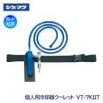 (熱中症対策 グッズ)クーレット チューブタイプ VT-7KIIT 個人用冷却器(圧縮空気のみで冷媒・電気不要)重松/シゲマツ 送料無料
