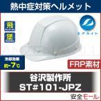 タニザワ 谷沢製作所エアライト FRP素材ヘルメット ST#101-JPZ