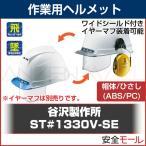 タニザワ 谷沢製作所 ABS素材ヘルメット ST#1330V-SE ワイドシールド付作業用品 工事用 産業用 暑さ対策 遮音 防音 安全保護 現場