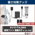 タジマ/TAJIMA清涼ファン 風雅ボディ ポーチ付フルセット TB3600 FB-AA28SEGW SFPCS熱中症対策/建設/現場/炎天下/冷却
