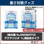 味の素/AJINOMOTO経口補水液 アクアソリタ(100袋入り) TB-8002