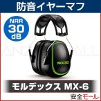 イヤーマフ 防音 MX-6 モルデックス6130(遮音値/NRR:30dB)MOLDEX社製(防音/しゃ音/騒音対策)(イヤマフ/earmuff)