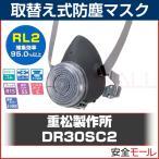 シゲマツ/重松製作所取替え式防塵マスク DR30SC2-RL2 Mサイズ(区分2)