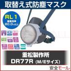 シゲマツ 重松製作所 取替え式防塵マスク DR77R M Eサイズ(標準サイズ) 防じん 粉塵 作業用 安全用品 防じんマスク