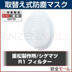 シゲマツ 重松製作所 取替え式防塵マスク 交換用フィルター R1(区分1)(10枚入) 防塵マスク 防じんマスク