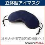 アイマスク 立体型 ナイトブルー旅行用品 旅行便利グッズ 海外旅行グッズ 安眠グッズ 快眠耳栓と一緒にどうぞ!