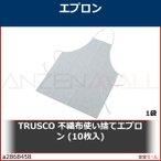 TRUSCO 不織布使い捨てエプロン (10枚入) TPMK 1袋